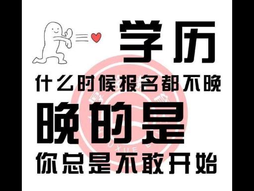 广州番禺学历提升有哪几种 贴心服务「广州佰业企业管理供应」