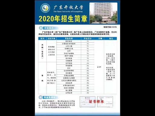 越秀区学历提升大专 欢迎来电 广州佰业企业管理供应