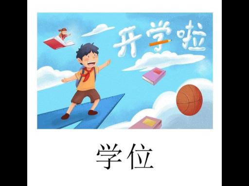 广州积分上学要积多少分,广州积分入学