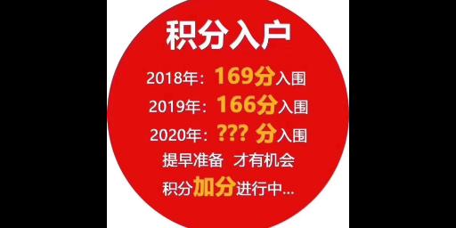 天河人才引進要求 誠信經營「廣州佰業企業管理供應」