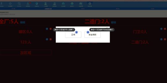山东无缝人员定位追踪系统