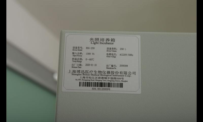 浙江微生物培養箱現價,植物培養箱
