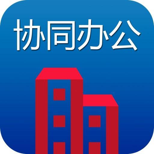 郑州集团协同办公系统软件有哪些 铸造辉煌「成都万众新业科技供应」