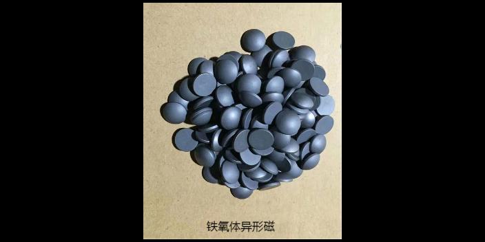 广东铁氧体铁氧体磁铁是什么,铁氧体磁铁