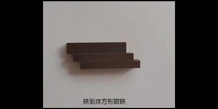 广东铁氧体铁氧体磁铁厂家供应,铁氧体磁铁