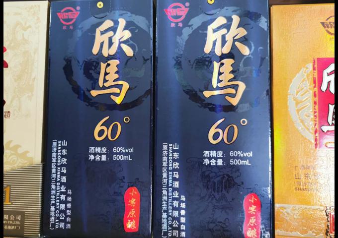 東營孤島原裝軍馬場槐花酒「東營軍樽商貿供應」