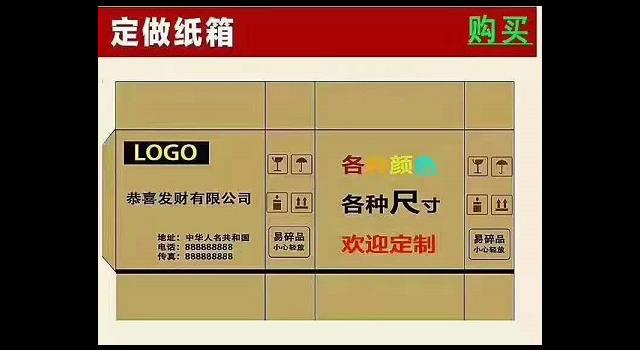 中山异形纸箱销售「桂城旭隆纸品厂供应」