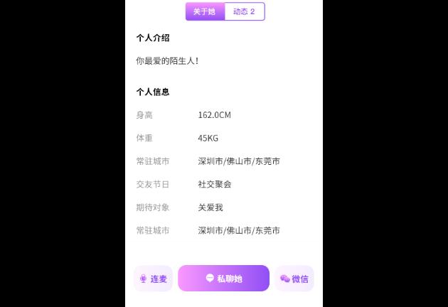 山東單身女婚戀APP 誠信服務「深圳市繁昌星科技供應」