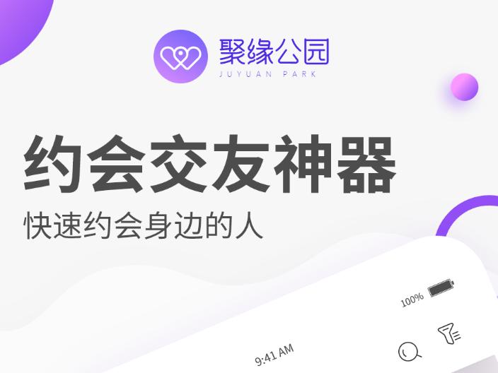广东相亲交友中心