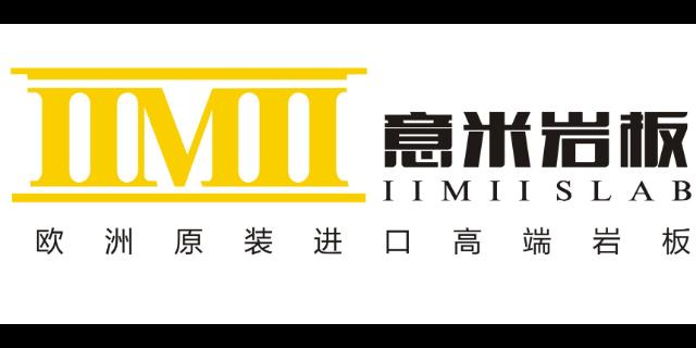上海歐洲品牌巖板訂制廠家 IIMII意米歐洲進口巖板供應