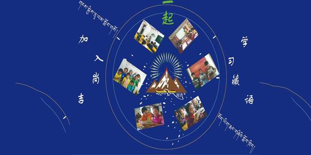 西宁儿童学习藏语平台「甘南州岗吉教育咨询供应」