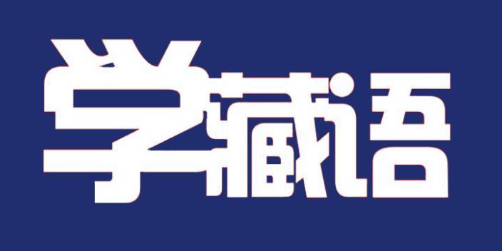 学习藏文线上平台,学习藏文