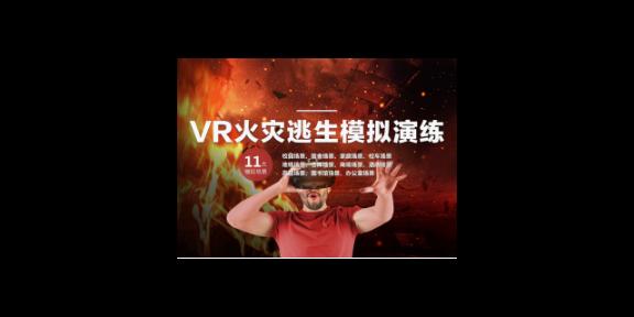 湖南体验VR一体机,VR