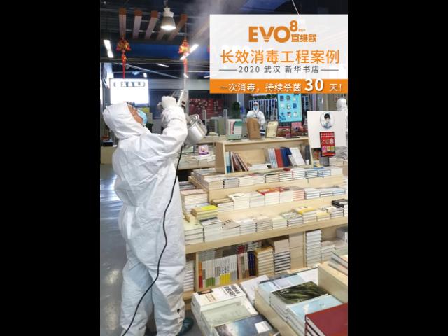 長效消毒招商 歡迎來電「EVO8ps宜維歐」