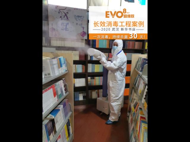 我想代理消毒品牌 欢迎来电「EVO8ps宜维欧」