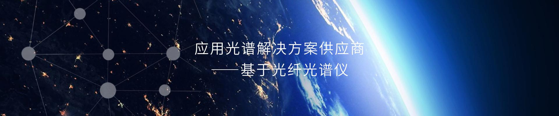蔚海光学仪器(上海)有限公司公司介绍