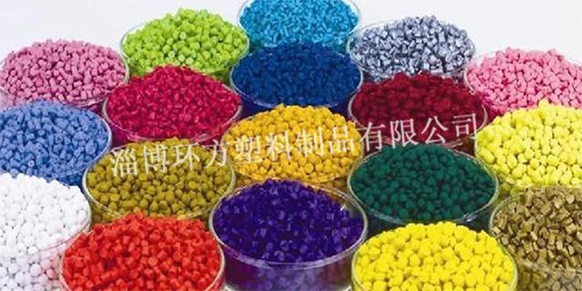 潍坊塑料色母料多少钱 推荐咨询 淄博环方塑料制品供应