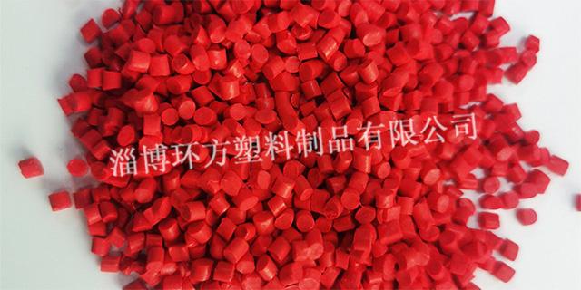 河北彩色母料多少錢 值得信賴 淄博環方塑料制品供應
