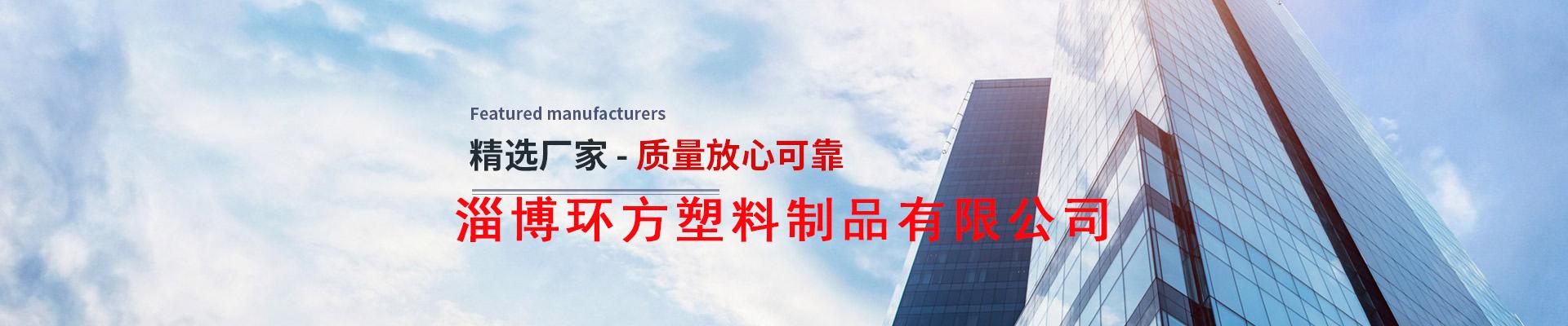 淄博環方塑料制品有限公司公司介紹