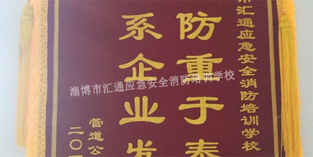 潍坊管吃管住的消防中控培训学校,消防培训