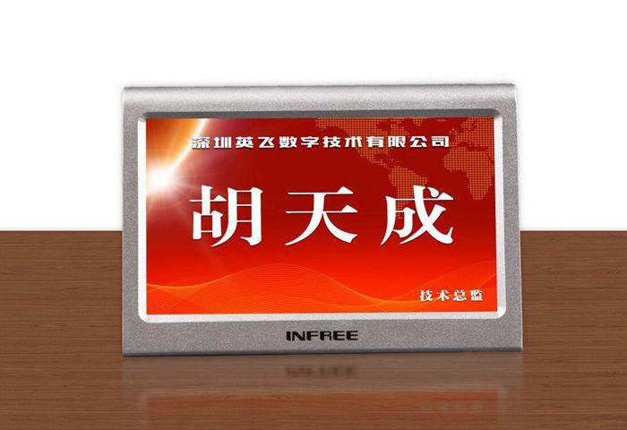 重庆电子桌牌双面 推荐咨询「深圳英飞数字技术供应」