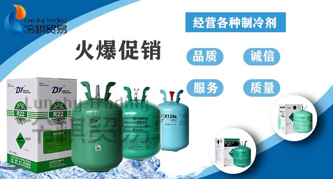 无锡东岳R22制冷剂供应商 推荐咨询「冷祺供」