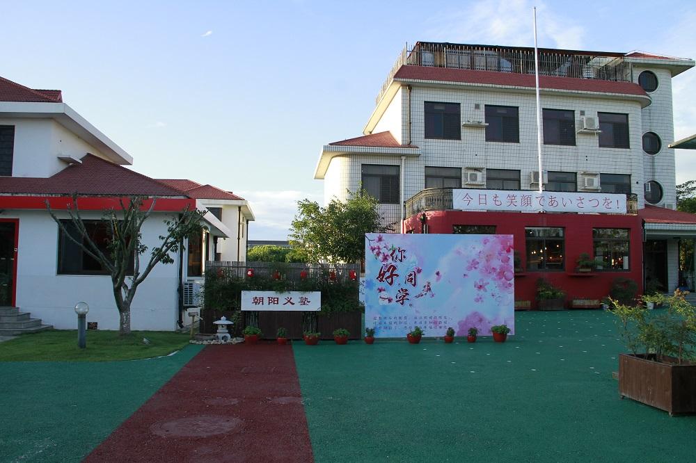 黄浦区**朝阳义塾哪家强 欢迎来电「上海英萃文化传媒供应」