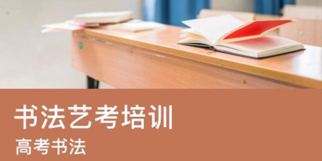 兰州地区艺术类书法培训报名去哪个机构好 兰州袁君书法培训供应