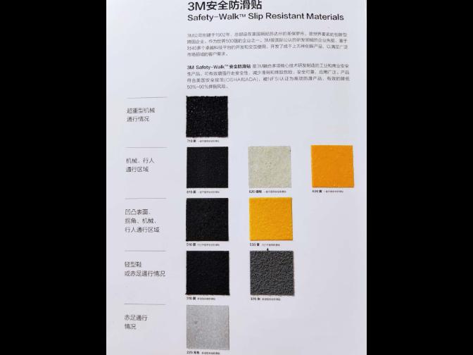 武汉轨道车辆用防滑贴3m防滑贴批发 中山麦凯贴新材料科技供应
