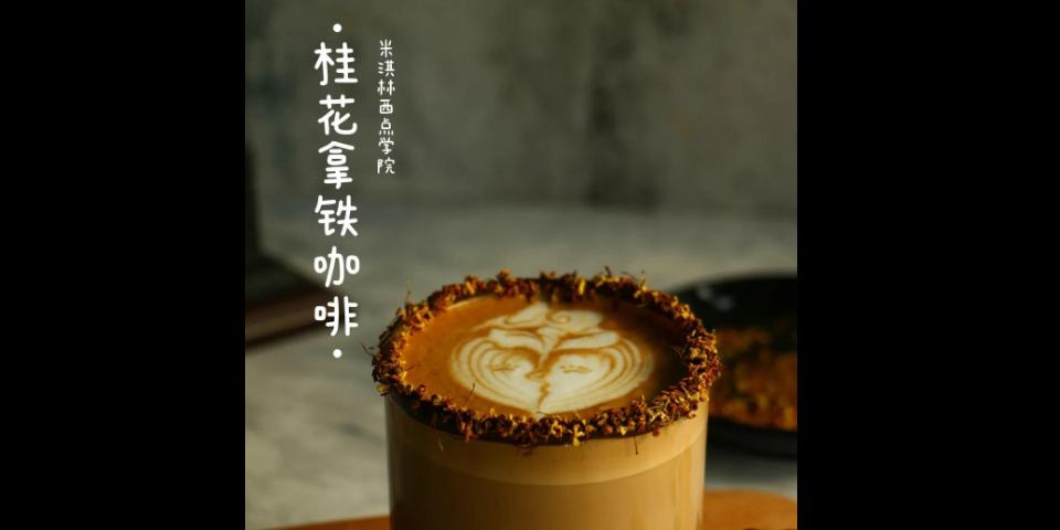 辽宁学咖啡饮品培训学校 贴心服务 沈阳米淇林教育企业管理供应