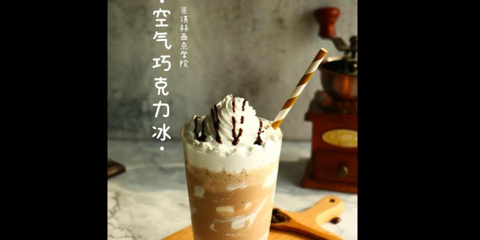 浑南区咖啡饮品培训公司