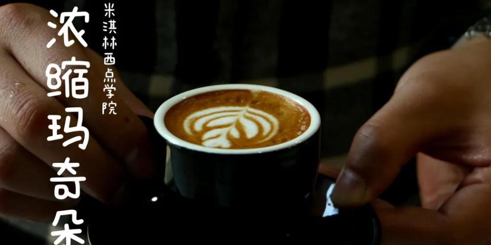 吉林咖啡饮品培训去哪里 创新服务 沈阳米淇林教育企业管理供应