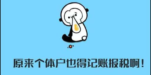 江西个体户兼职会计哪家优惠 公司注册「江西九利九财务咨询供应」