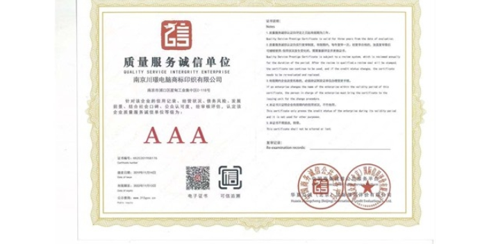 遼寧rfid標簽 耐高溫 誠信為本「南京川璟電腦商標印織供應」