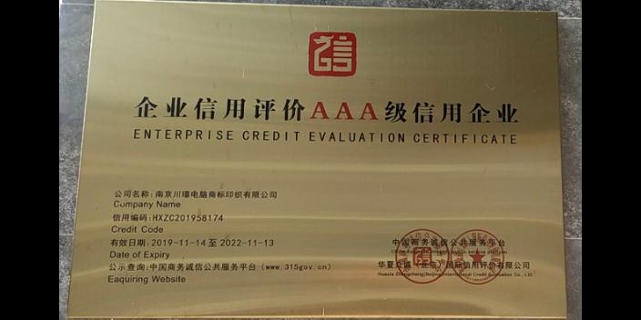 扬州防火织带 欢迎来电「南京川璟电脑商标印织供应」