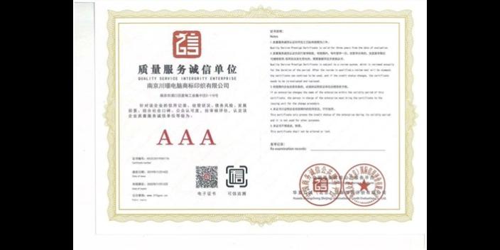 無錫防火織帶多少錢 信息推薦「南京川璟電腦商標印織供應」