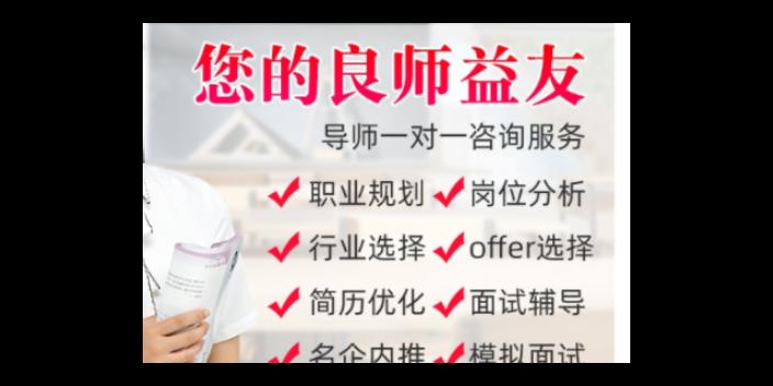 河北职业规划咨询是什么 欢迎来电「南京昆辉企业管理供应」