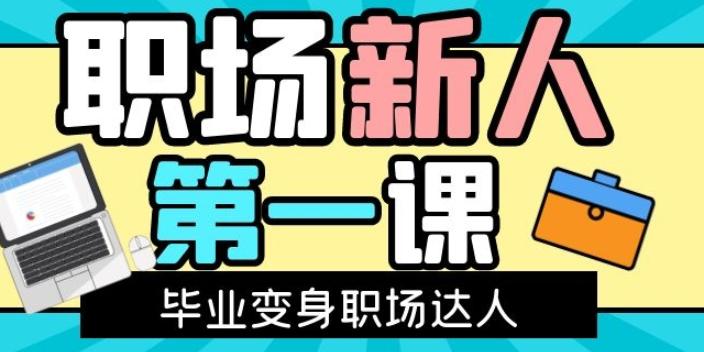 上海职业规划咨询怎么做 欢迎咨询「南京昆辉企业管理供应」