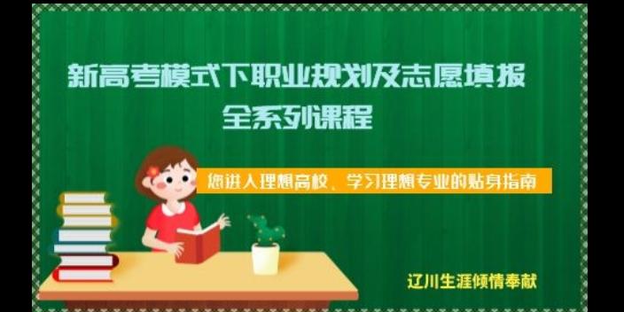 建邺区社会职业规划咨询怎么做 欢迎来电「南京昆辉企业管理供应」