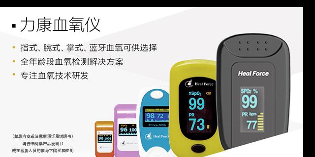 贵州是什么血氧仪「力新供」