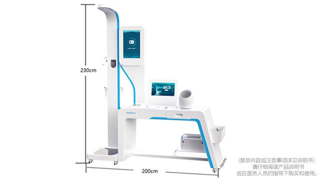 重慶智能自助健康一體機哪個牌子好「上海實添醫療器械供應」