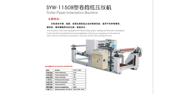 山東平張紙壓紋機哪家好 平陽申華印刷機械供應