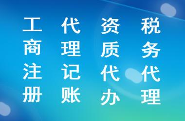 海东培训机构工商注册流程 服务为先 青海优隽财税事务供应