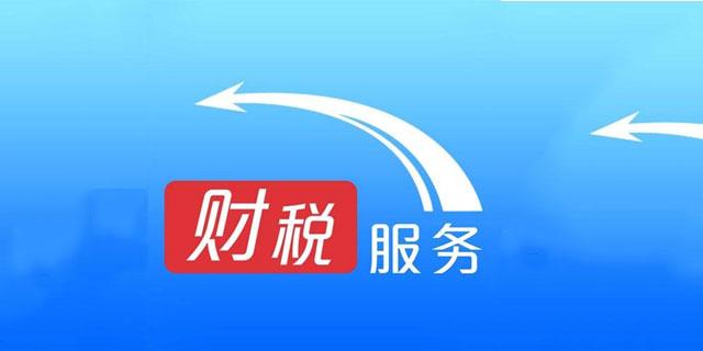 青海财税服务需要什么资料 西宁诚尚会计服务供应