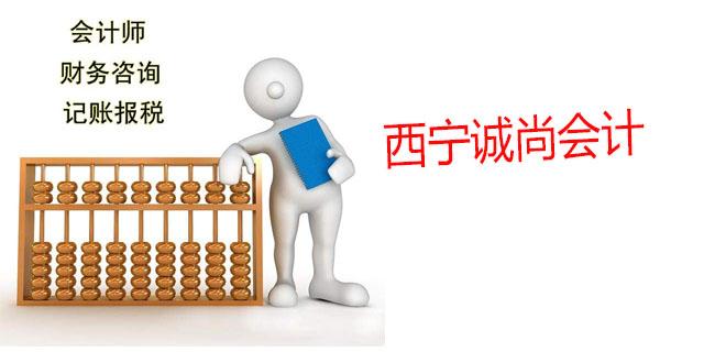 青海财税服务需要哪些流程 欢迎咨询 西宁诚尚会计服务供应