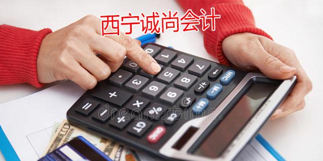 西宁社保代理企业服务价格「西宁诚尚会计服务供应」