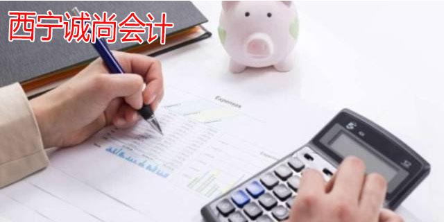 西宁市新制度会计培训 欢迎咨询 西宁诚尚会计服务供应