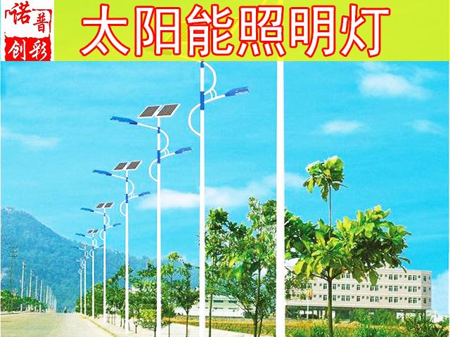 青海省大型太陽能照明燈「青海諾普創彩電子科技供應」