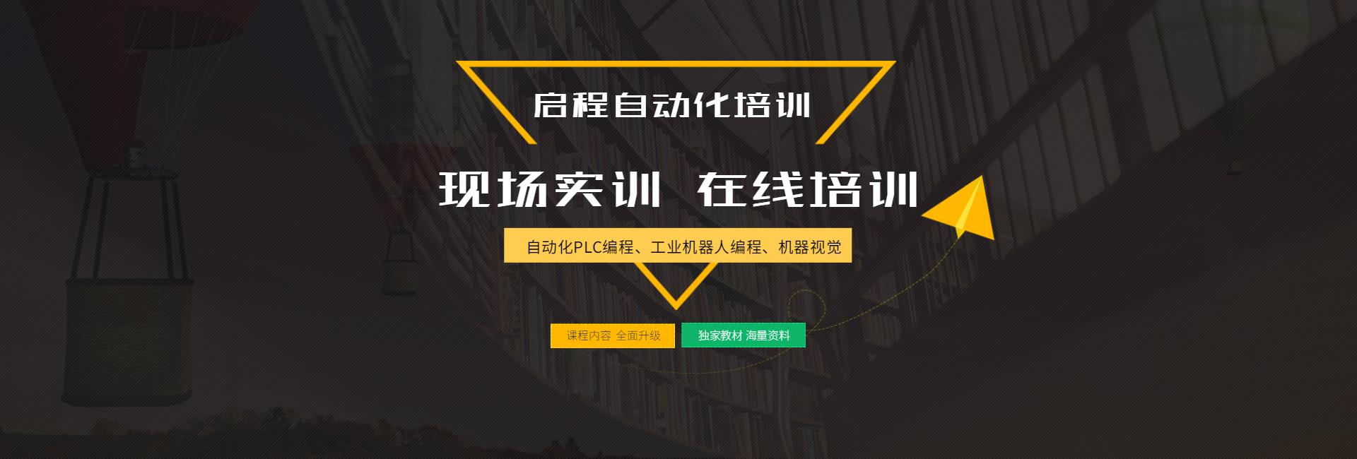 深圳市启程教育发展有限公司公司介绍