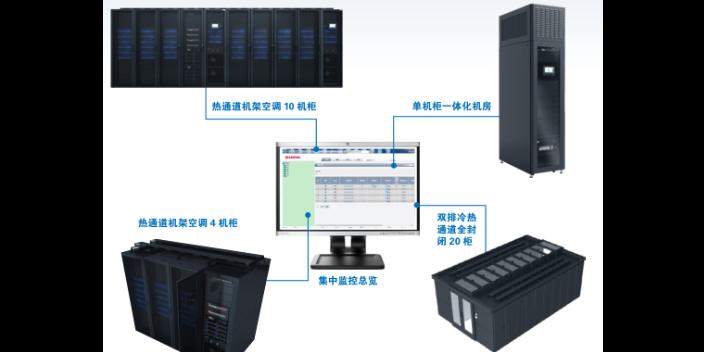 浙江維諦微模塊數據中心有哪些 服務至上「上海瓊翊電子科技供應」